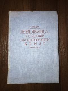 1934 Світова економічна криза Українська книга