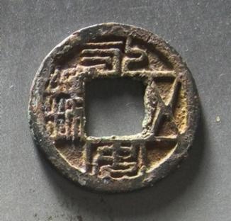 Китай, дин.Восточная Вэй (Тобгачи), имп.Сяо Цзин-ди, дев.Юн-ань, выпуск 543 г.