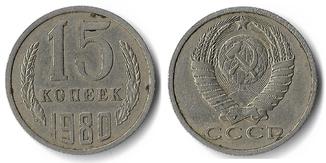 15 коп. 1980 г. Шт.2 с остями.