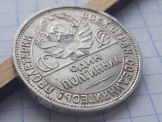 Один полтинник 1926 г.