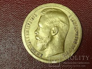 Золотая монета 15 рублей 1897