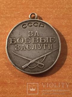 За боевые заслуги.№115 тыс.