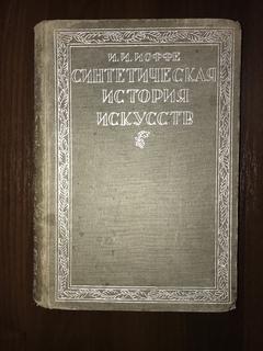 1933 Синтетическая История Искусств