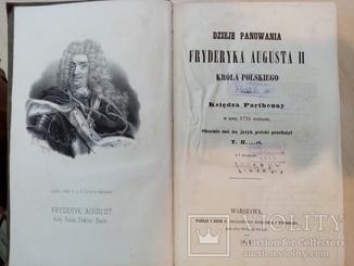 Fryderyka AUGUSTA 2. ПОЛЬСКИЙ КОРОЛЬ 1854 ГОД.