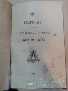 Сборник в Память Князя Павла Петровича Вяземского 1902 год.