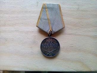 Медаль СССР За Боевые Заслуги