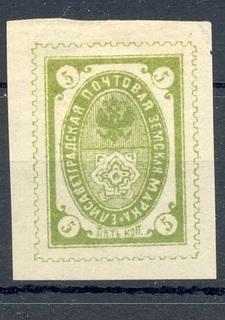 Елисаветградская земская марка, 5 копеек, зеленая