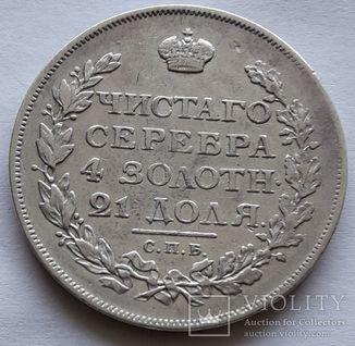 Рубль 1814 г.