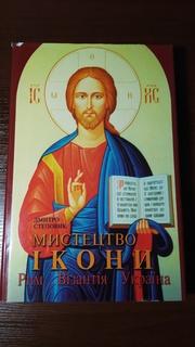 Мистецтво ікони. Рим, візантія, Україна