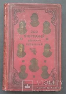Биографии русских писателей.1900 год.