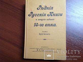 Редкие русские книги и летучие издания 18 века