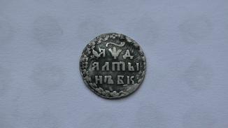 Алтын 1704 год