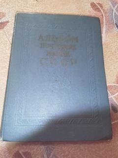 Альбом марок СССР 1966-1971гг.