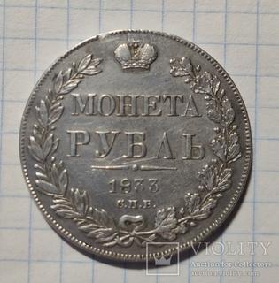 Рубль 1833 год.