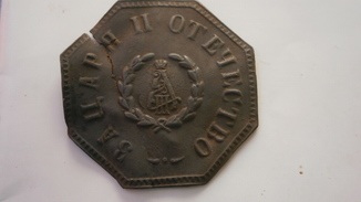 Кокарда (знак) Ополченца: За Царя и Отечество. Александра III для иноверцев