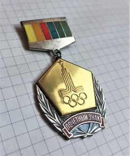Почетный знак За активную работу по подготовке и проведению ХХІІ Олимпиады Москва 1980