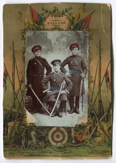 Казаки-разведчики 10-го Донского казачьего полка. Замостье.