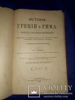 1903 История Греции и Рима