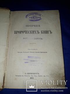 1873 Обозрение пророческих книг