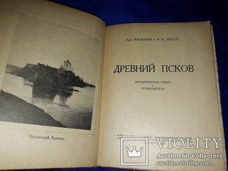 1929 Древний Псков - 3000 экз.