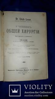 1911 Общая хирургия в 2 томах