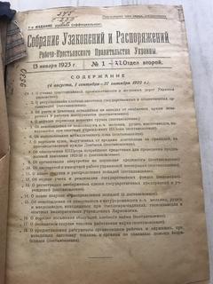 1923 Собрание Узаконений и Распоряжений Правительства Украины