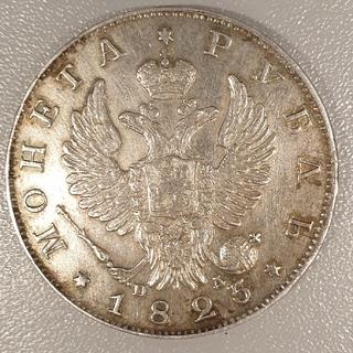 Рубль 1825 (СПБ-ПД)