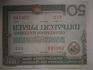 Облігація 50 рублей 1982 року
