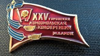 25 Городская Комсомольская конференция Жданов