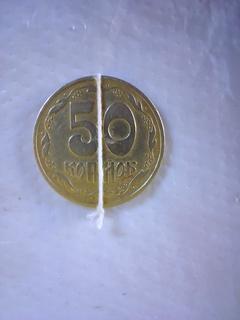 50 коп 1992г, 2.2ААм, поворот  180 градусов