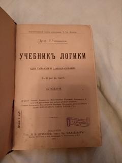 1915 Учебник логики