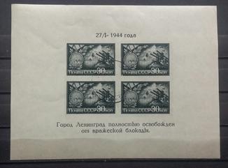 Полное освобождение Ленинграда от фашистской блокады. Блок. 1944 год.