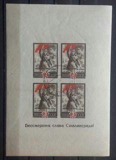 2 - я годовщина разгрома немецко - фашистских войск под Сталинградом. Блок. 1945 год.