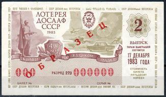 ДОСААФ СССР Лотерейный билет 50 копеек 1983 г.