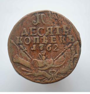 """10 копеек 1762 """"КОПЪЕКЪ"""""""