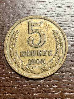 5 копеек 1965