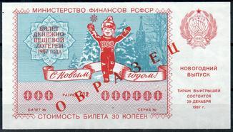 РСФСР Лотерейный билет 30 копеек 1987 г.,  Образец