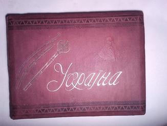 Альбом Украины. Полтава 1917.
