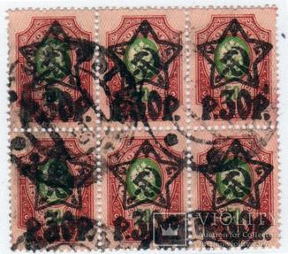 РСФСР, 1922г.,марка №67 гаш., надп. типогр. 30р. на 50коп., шестиблок,