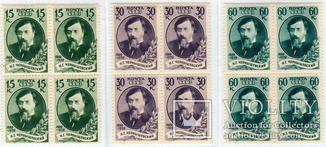 СССР, 1939г.,«Чернышевский»,№624А,625(2),626(1), MNH, серия с разнов.,