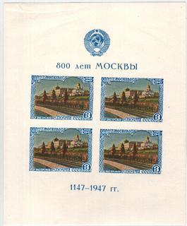 """Почтовый блок СССР 1947 г. """"800-летие Москвы"""", тип I, RR"""