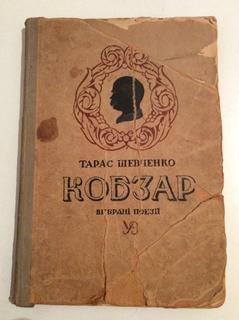 Кобзар 1942 р львівське видання