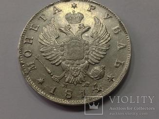 Рубль 1814 МФ