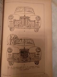 1949 Легковой автомобиль Победа м-20