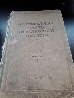 Материальная часть стрелкового оружия. А. А. Благонравов. 1945 г.
