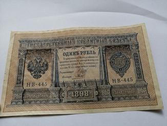 Один Рубль 1898 года