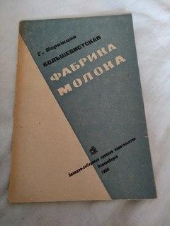 1934 Большевистская фабрика молока