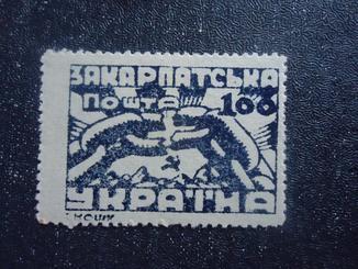 1945 г  Закарпатська Україна 100 ф (филеров)