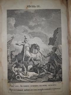 1828 Освобожденный Иерусалим