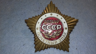 Почетный знак ДОСААФ СССР (ММД) лот 17